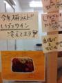 [イベント]スパイスカフェ@すみだの手しごと作品展