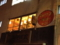 新宿三丁目のインド風オリジナルカレー、curry草枕