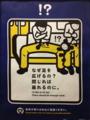 [日常]東京メトロ、マナーポスター!?