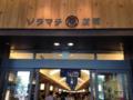 [散歩]押上の東京スカイツリー