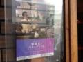 [映画]渋谷の食堂、ハタケマメヒコ飯店