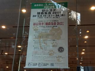 猫森集会2012@スペース・ゼロBAプロ