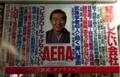 [雑誌]AERA〜コレステロール下げなくていい