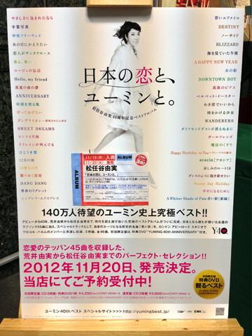 松任谷由実40周年記念アルバム「日本の恋とユーミンと。」