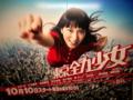 [TV]東京全力少女@日本テレビ