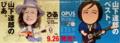 [音楽]山下達郎、駅広告