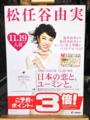 [音楽]松任谷由実40周年記念アルバム「日本の恋とユーミンと。」11/20発売♪