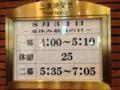 [演劇]純愛物語 meets YUMING 8月31日〜夏休み最後の日〜@帝国劇場