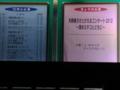 [音楽]矢野顕子さとがえるコンサート2012〜清水ミチコとともに〜@NHKホール