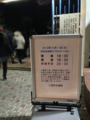 [音楽]松任谷由実&プロコル・ハルム@昭和女子大学 人見記念講堂