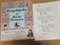 [音楽]40周年谷山浩子軌跡公式記念本、谷山浩子40周年記念百科全書 Encyclopedia