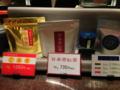 [茶][菓子]うおがし銘茶「茶・銀座」1階