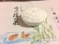 [菓子]京都長久堂くず湯
