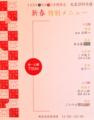 [茶][菓子]うおがし銘茶「茶・銀座」3階、2013新春のおもてなし