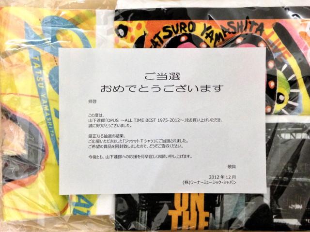 山下達郎OPUS〜ジャケットTシャツ当選♪