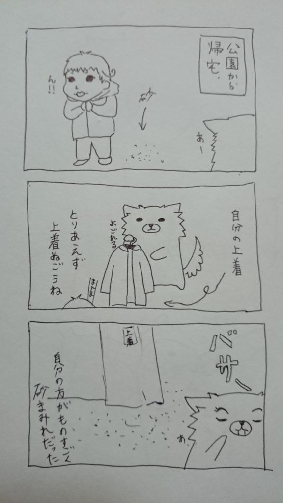 f:id:atui_otya:20180425005848j:plain