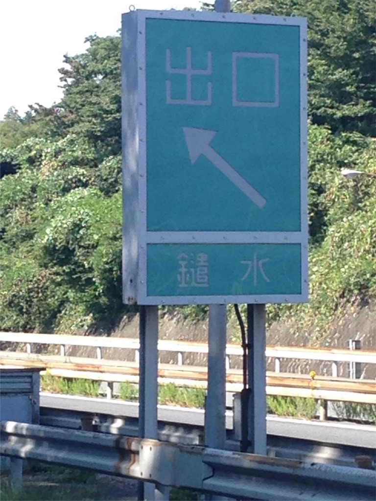 f:id:atushi0820:20150929121157j:image