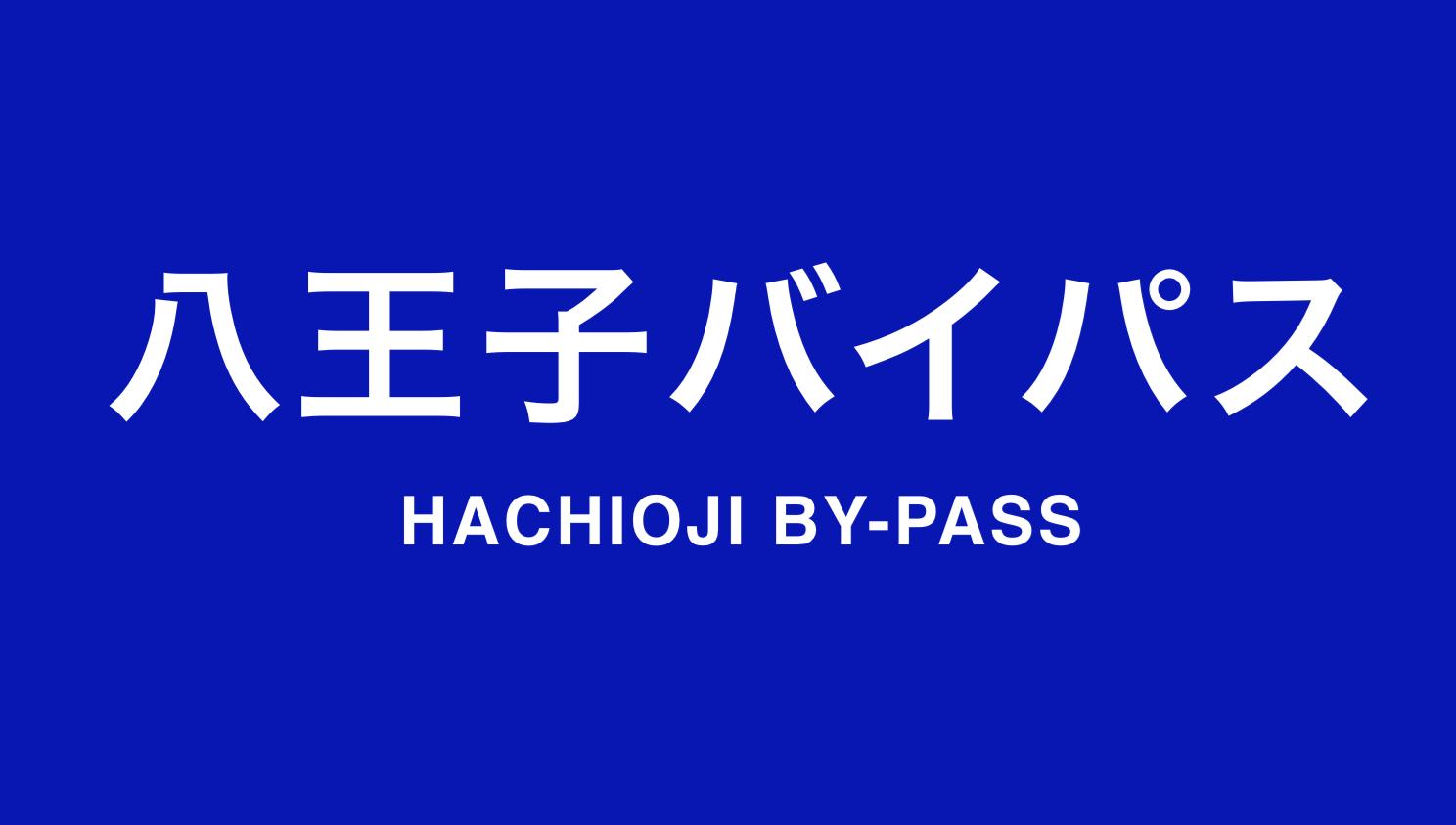 f:id:atushi0820:20161115154113p:image