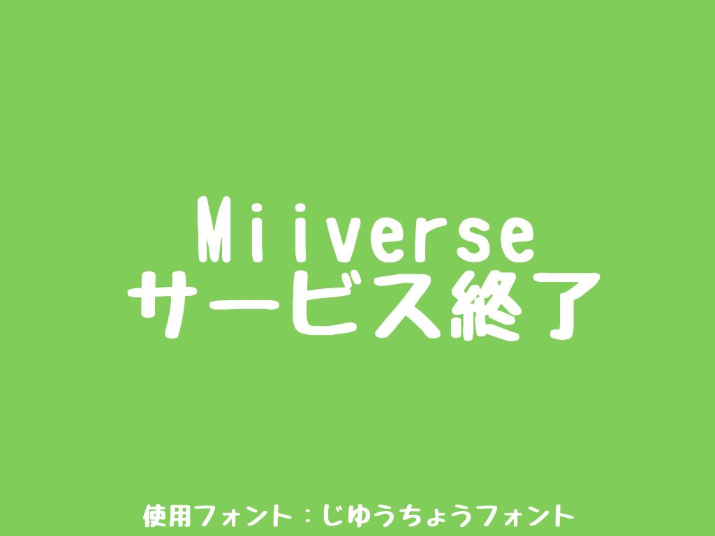 f:id:atushi0820:20171108102222p:plain