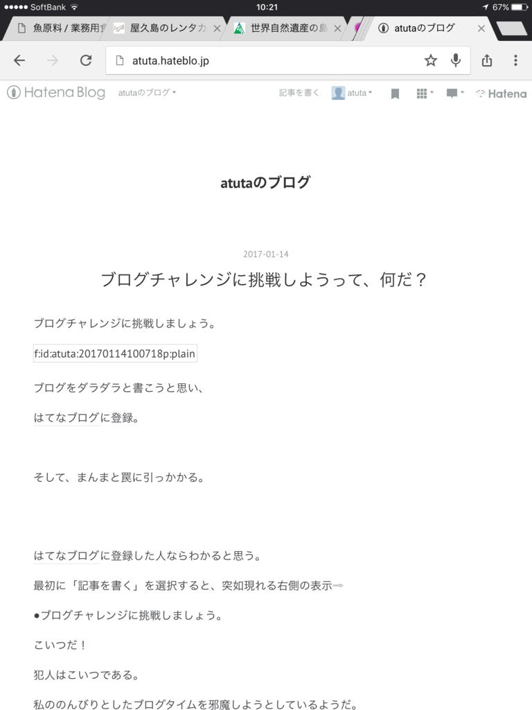 f:id:atuta:20170114102459p:plain