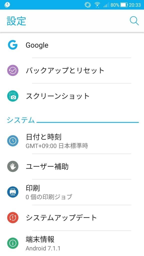 設定アプリからユーザー補助画面へ