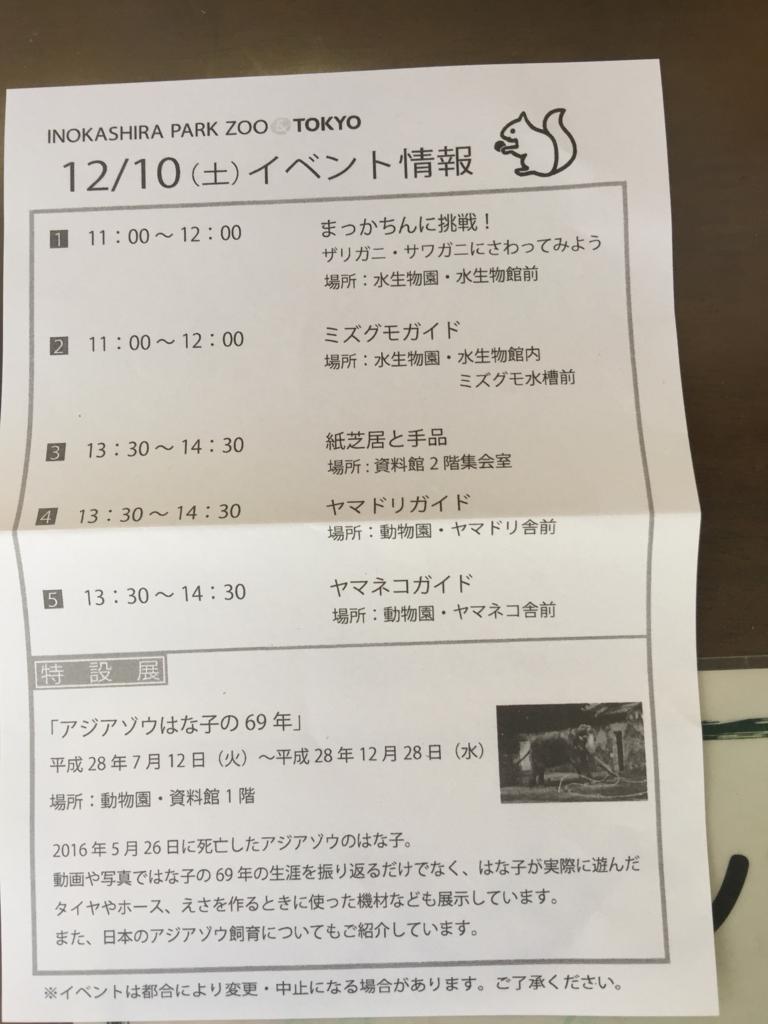 f:id:atwata:20161211001618j:plain