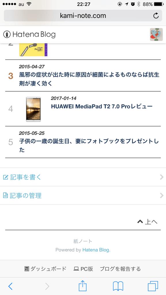 f:id:atwata:20170212233646p:plain:w200