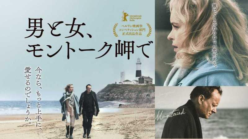 「男と女、モントーク岬で」(ネタバレ)男の感傷物語にみえて、実は女性(たち)の物語かも…。