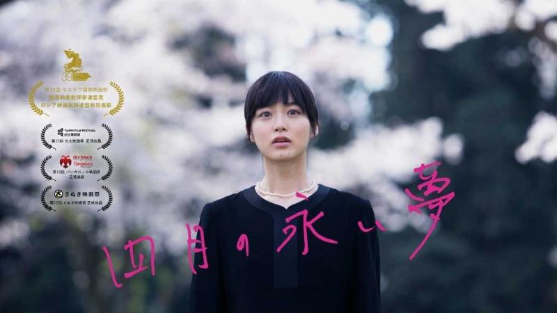 「四月の永い夢」(ネタバレ)朝倉あきさんの映画ですね…。浴衣姿にドキッとします。