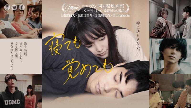 「寝ても覚めても」(ネタバレ)柴崎友香と濱口竜介によって作られた新しい女性像、朝子。