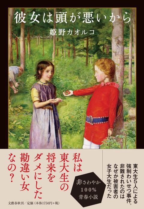 姫野カオルコ著『彼女は頭が悪いから』