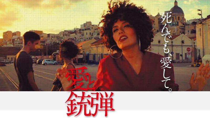 「愛と銃弾」イタリアン・ハードボイルド・フィルム・ノワール・ミュージカル映画