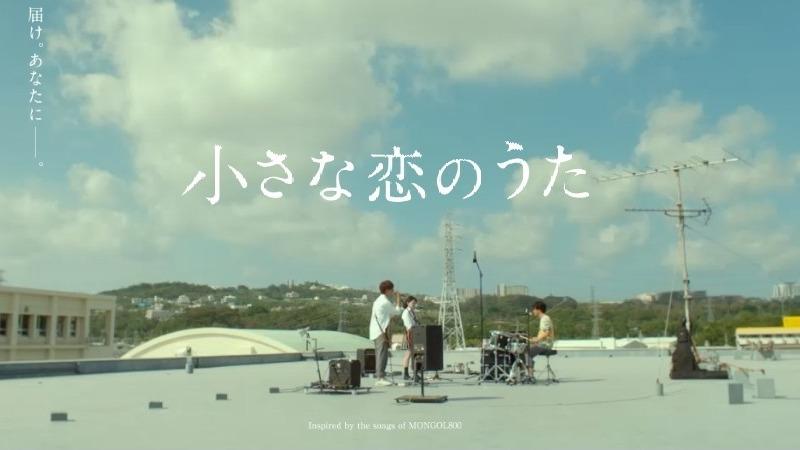 「小さな恋のうた」鉄板の青春音楽映画だが、山田杏奈、佐野勇斗、森永悠希の演技が魅力