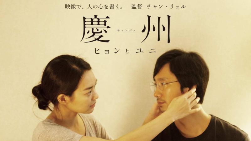 「慶州(キョンジュ)ヒョンとユニ」人の生きざまは俗なものと裏腹の無常なり
