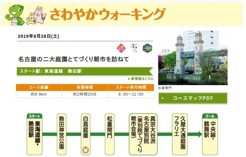 名古屋の二大庭園とてづくり朝市を訪ねて