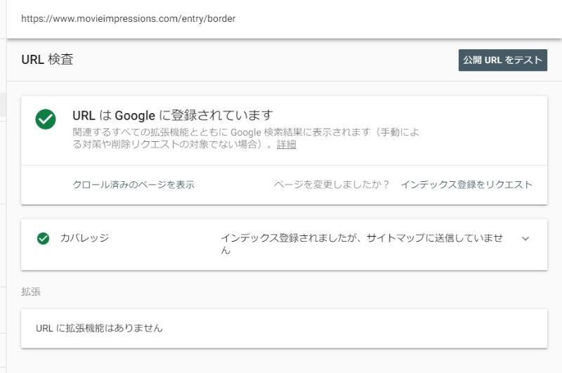 URL は Google に登録されています