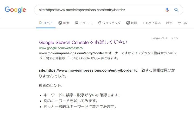 Googleにインデックスされているのに検索にヒットしない