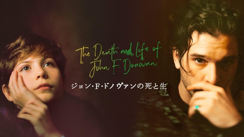 ジョン・F・ドノヴァンの死と生