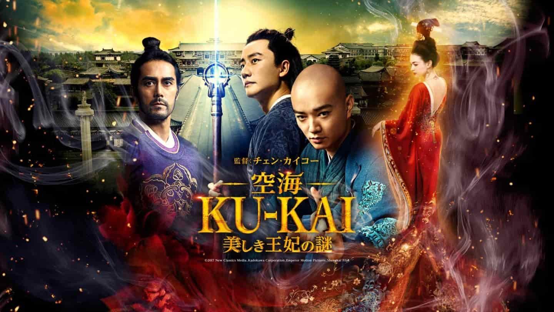 空海-ku-kai- 美しき王妃の謎