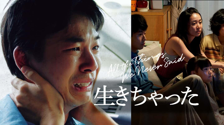 た 生き 大島 優子 ちゃっ 映画【生きちゃった】あらすじキャスト見どころ!「原点回帰・至上の愛」をコンセプトに製作された愛の映画