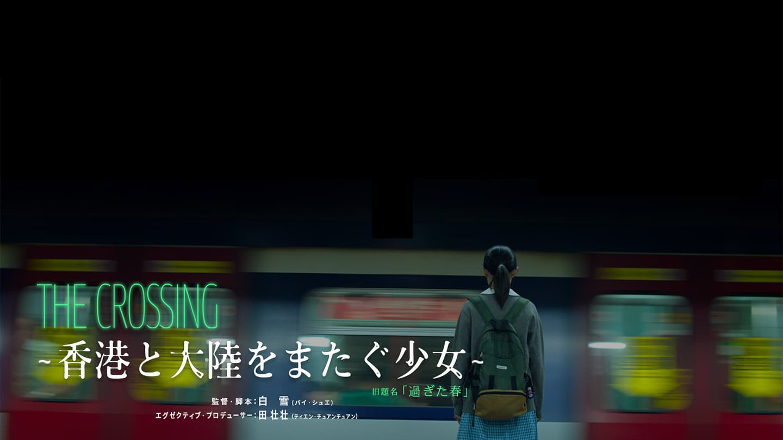 THE CROSSING 香港と大陸をまたぐ少女