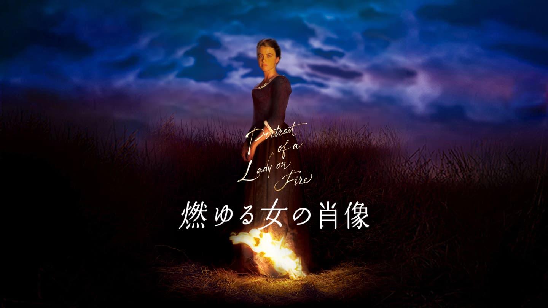 燃える女の肖像
