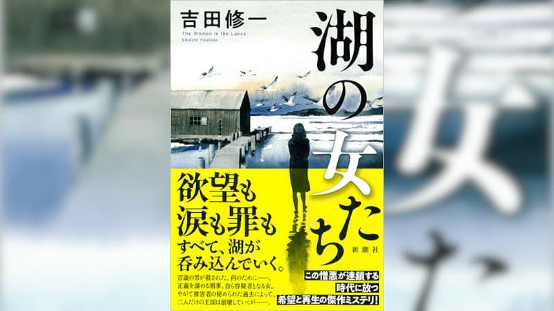 吉田修一著『湖の女たち』