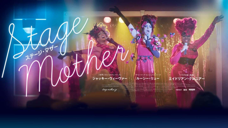 ステージ・マザー