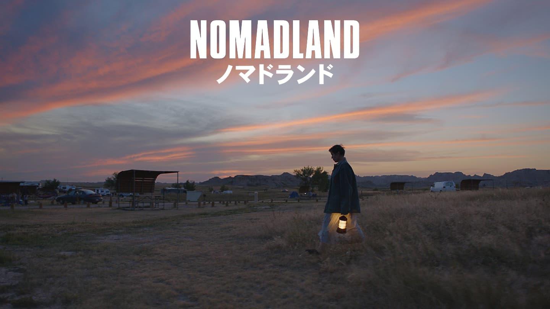 ノマドランド