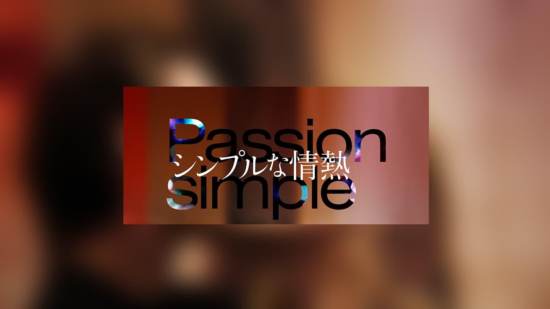 シンプルな情熱