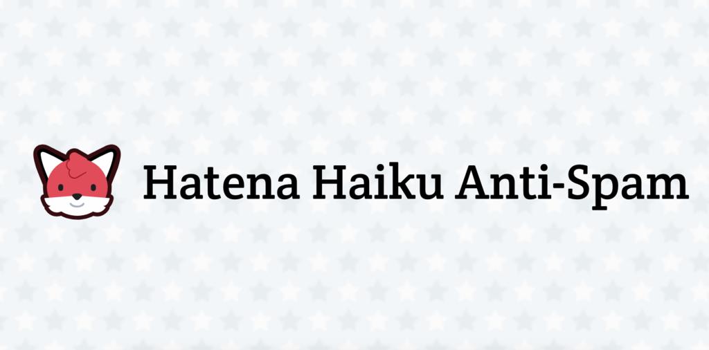 Hatena Haiku Anti-Spam - austinburk's blog