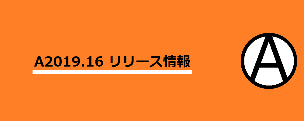 A2019.16リリース情報