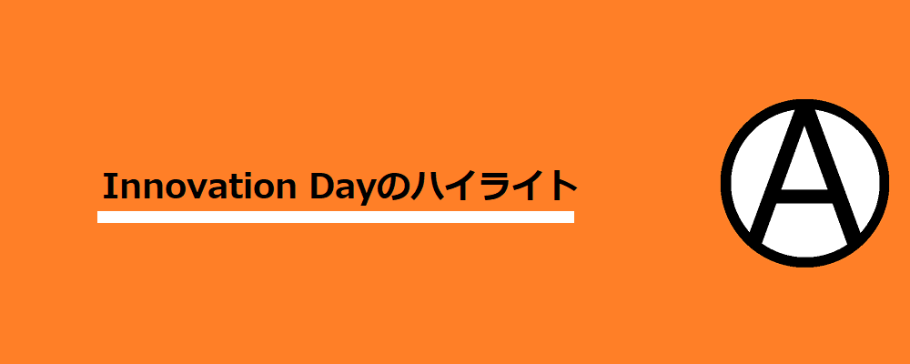 Automation Anywhere Innovation Dayのハイライト