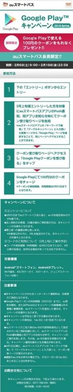 Googlepalyキャンペーン